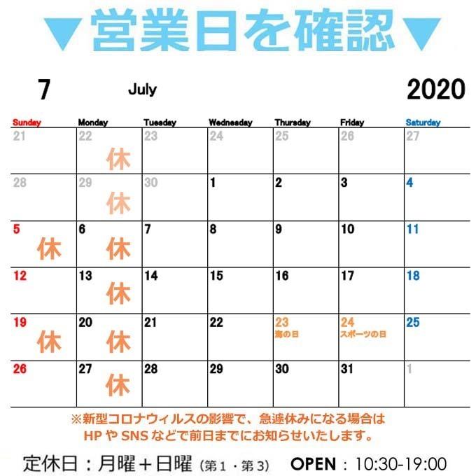 アトラクション 2020 7月の営業カレンダー.jpg