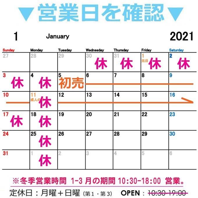 アトラクション 2021 1月の営業カレンダーのコピー.jpg