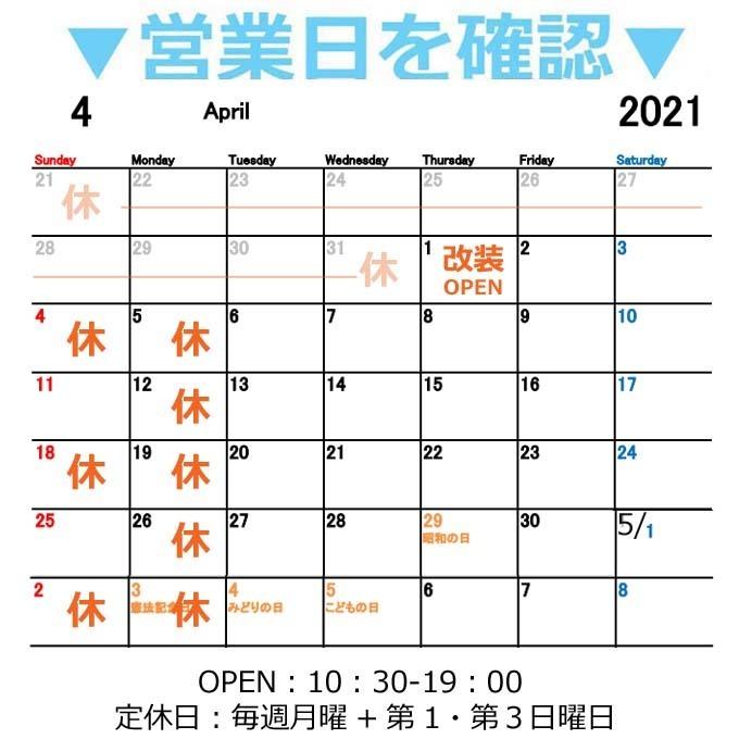アトラクション 2021 4月GWの営業カレンダー.jpg