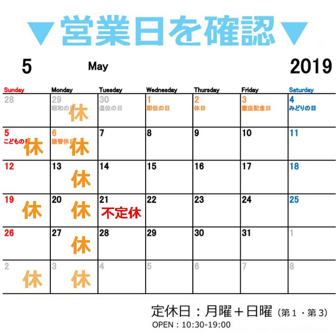 アトラクション 5月の営業カレンダー.jpg