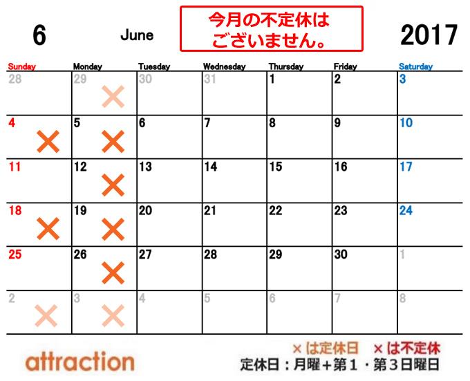 アトラクション 6月営業カレンダー.jpg