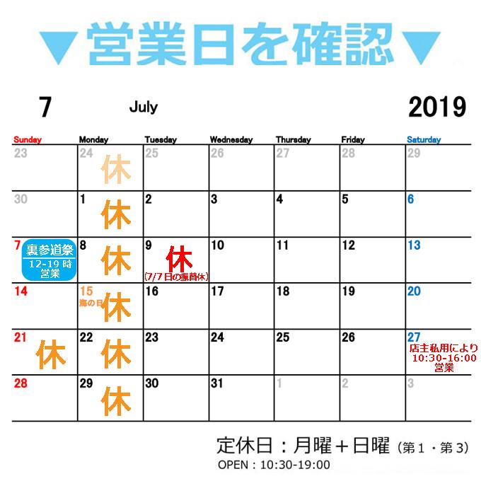 アトラクション 7月の営業カレンダー.jpg