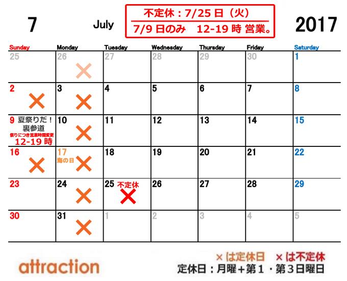 アトラクション 7月営業カレンダー.jpg