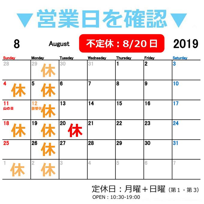 アトラクション 8月の営業カレンダー.jpg