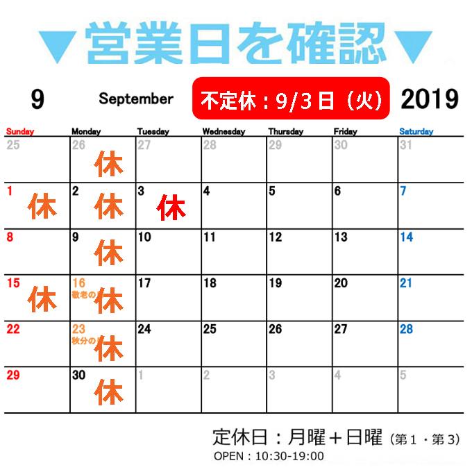 アトラクション 9月の営業カレンダー.jpg