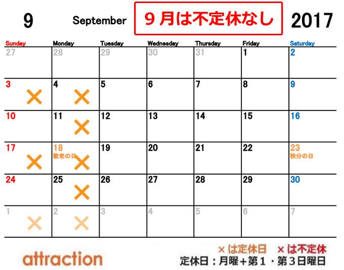 アトラクション 9月営業カレンダー.jpg