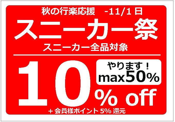 アトラクション スニーカーセール 祭り.jpg