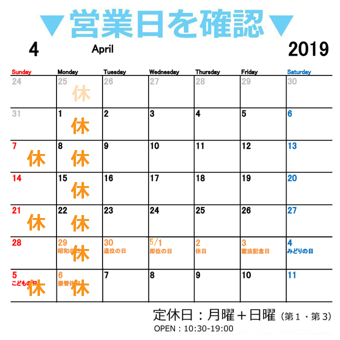 アトラクション 4月の営業カレンダーのコピー.jpg