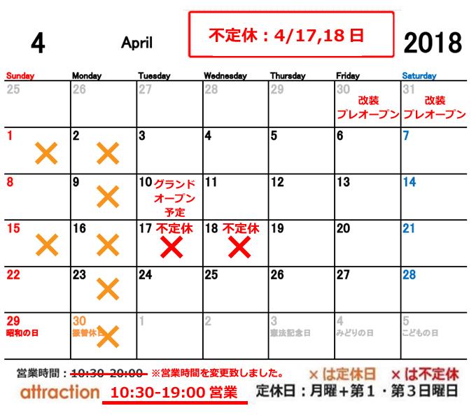 アトラクション4月の営業カレンダー.jpg