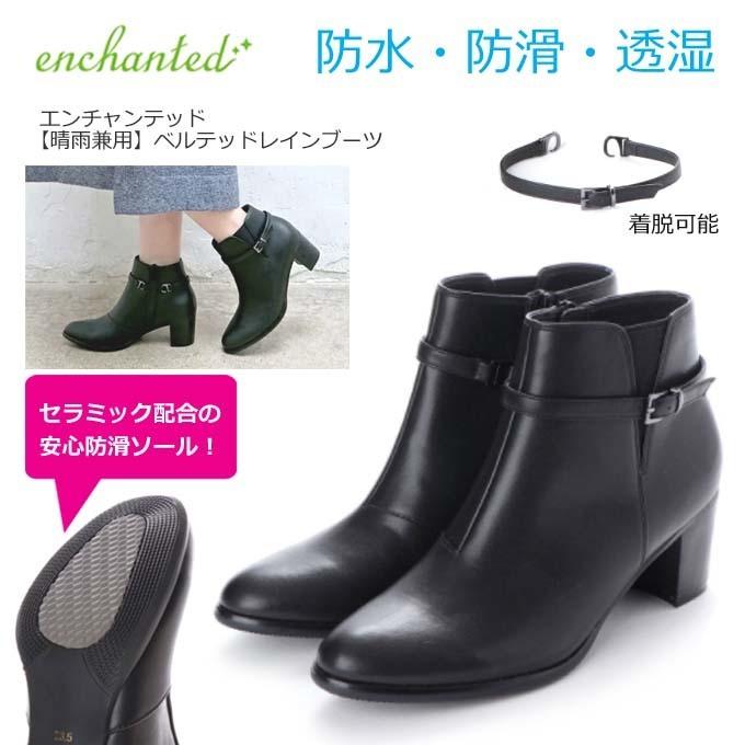 エンチャンテッド enchanted 晴雨兼用 ベルテッドレインブーツ.jpg