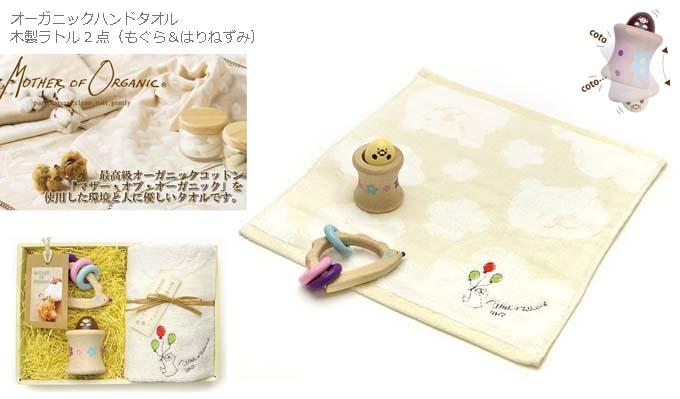 オーガニックハンドタオル&木製ラトル2P.jpg