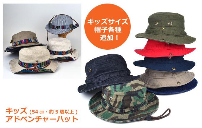 キッズサイズ アドベンチャーハット 帽子.jpg