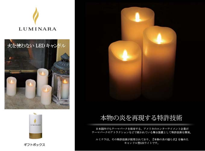 キャンドル形LEDライト ピラー【LUMINARA】.jpg