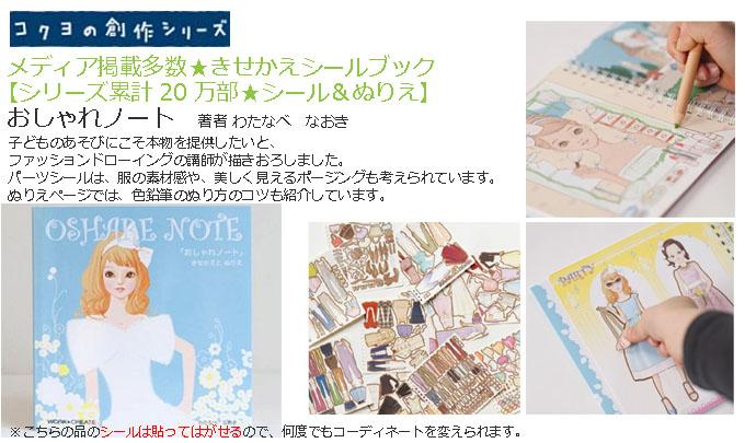 コクヨの創作シリーズ_おしゃれノート.jpg