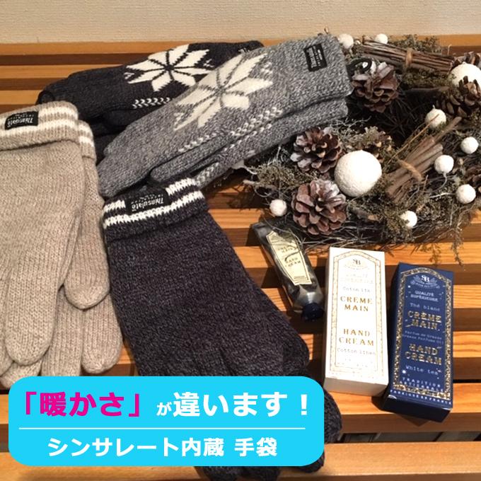 シンサレート 発熱素材 入り ニット手袋 保温 暖かい 防寒.jpg