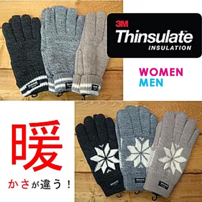 シンサレート入り保温手袋.jpg