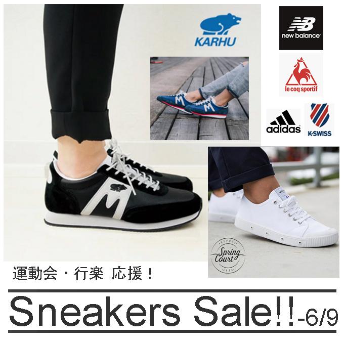 スニーカーセール 運動会 旅行 行楽.jpg