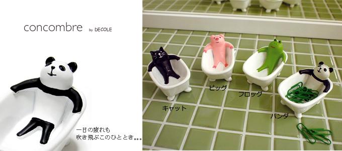 デコレ_お風呂小物入れ.jpg