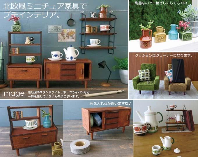 デコレ_ミニチュア家具.jpg