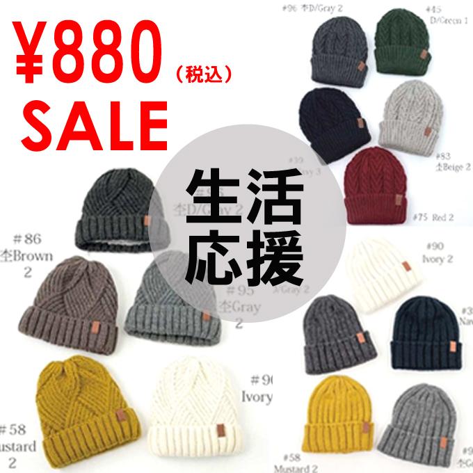 ニット帽子 特価 円山 札幌.jpg