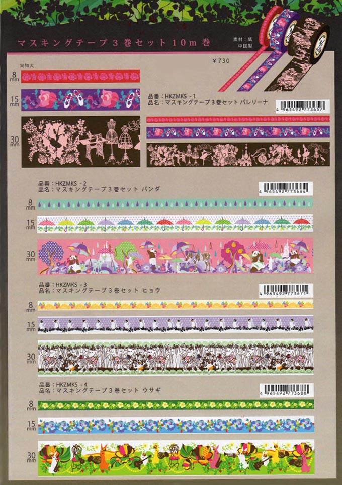 ホラグチカヨ マスキングテープ3巻セット.jpg