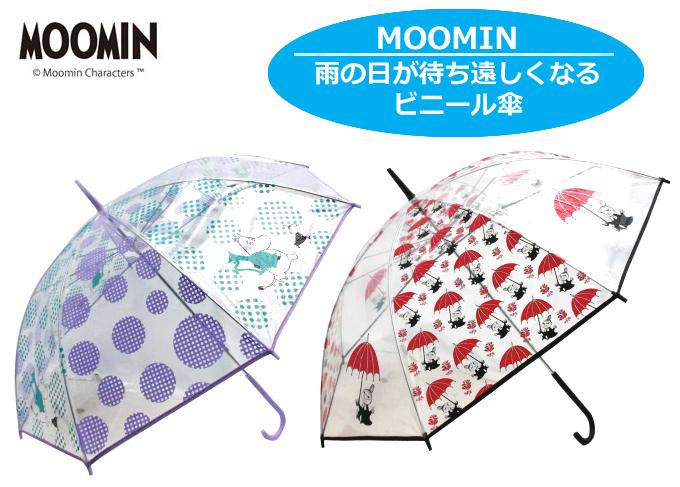 ムーミン ビニール傘 透明.jpg
