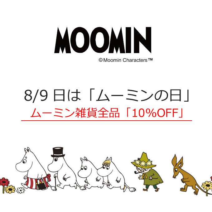 ムーミンの日 セール.jpg