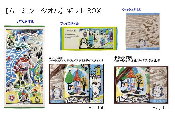 ムーミンタオル_ギフトBOX.jpg