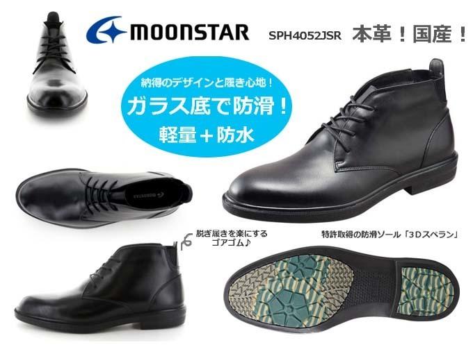 ムーンスター メンズ ブーツ SPH4052JSR 防滑 防水 冬も履ける.jpg