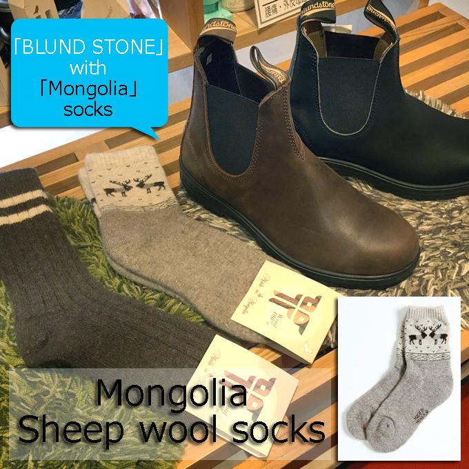 モンゴル ウール100 靴下.jpg