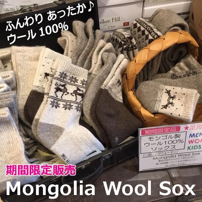 モンゴル製ウール100%靴下ソックス.jpg