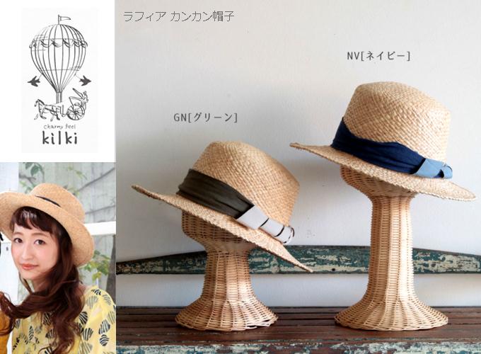 ラフィア カンカン帽子.jpg