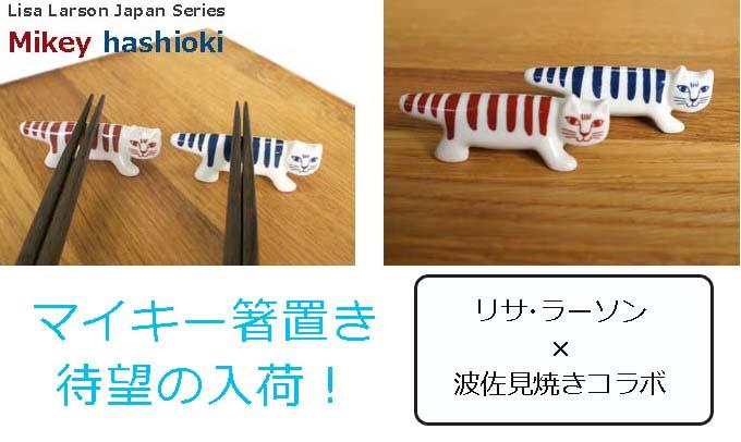 リサ・ラーソン_マイキー箸置き.jpg