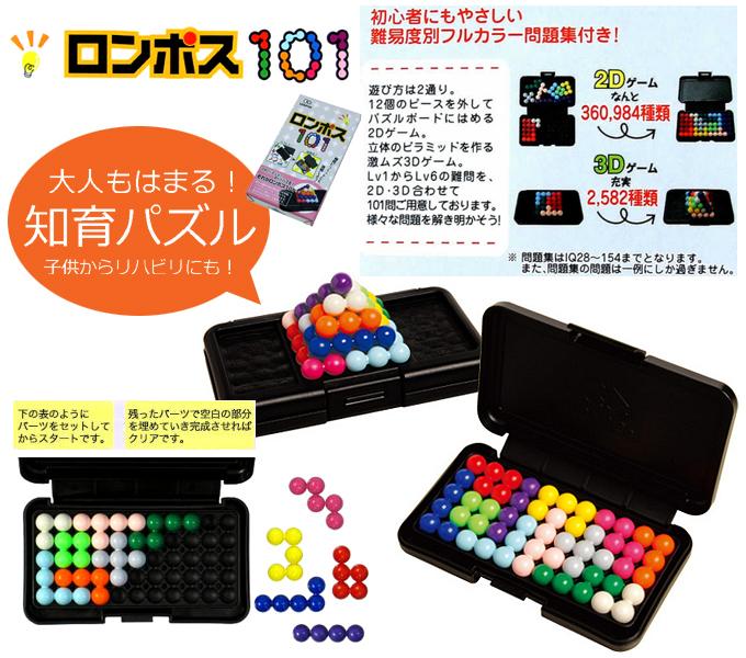 ロンポス101 知育玩具 おもちゃ.jpg