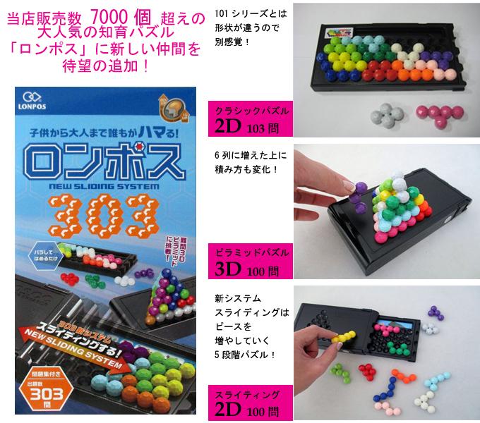 ロンポス303 知育玩具 パズル 最強 子供ギフト.jpg