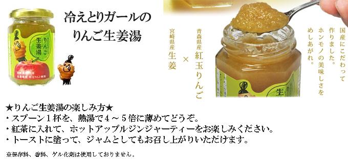 冷えとりガールのりんご生姜湯.jpg