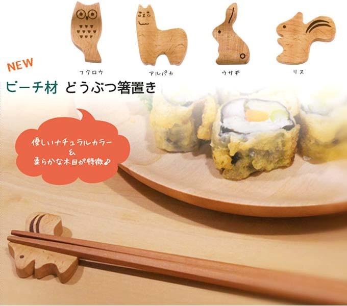 動物モチーフ 箸置き ビーチ材.jpg
