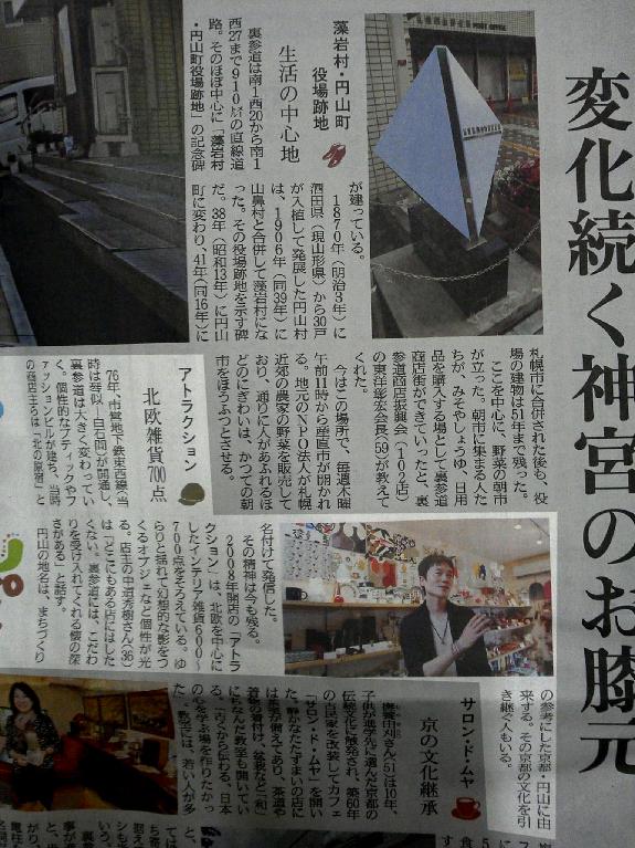北海道新聞2013_1002.jpg