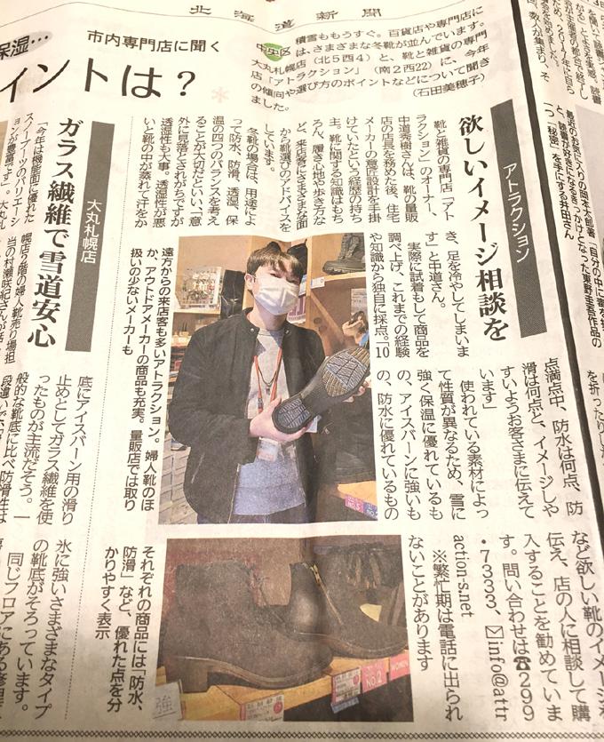 北海道新聞掲載 冬靴 アトラクション 20201113.jpg