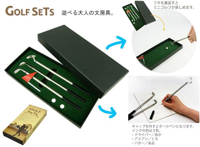 大人の文房具_ゴルフセット ボールペン.jpg