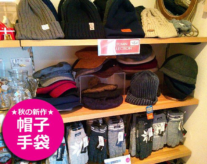帽子 手袋 円山.jpg