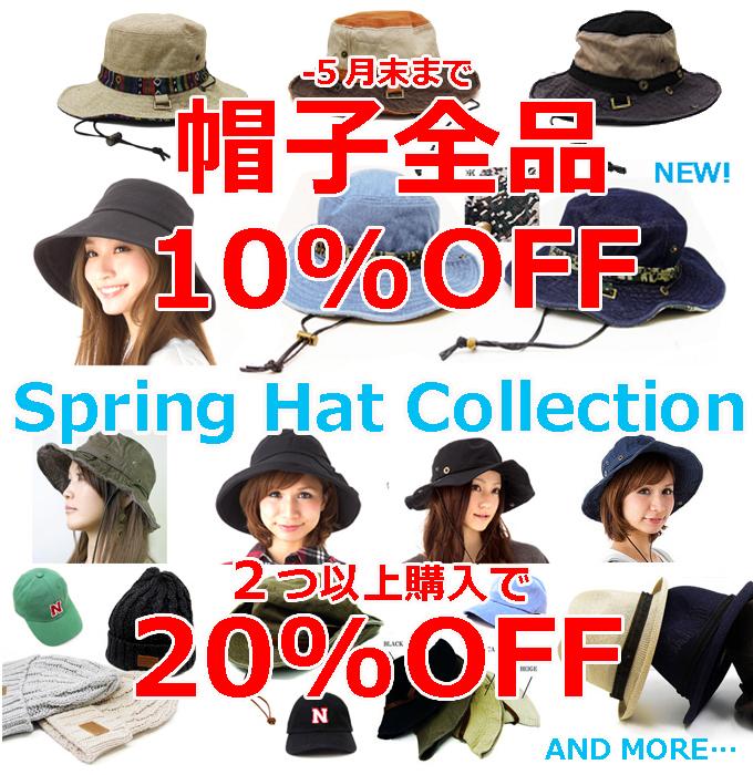 帽子セール.jpg