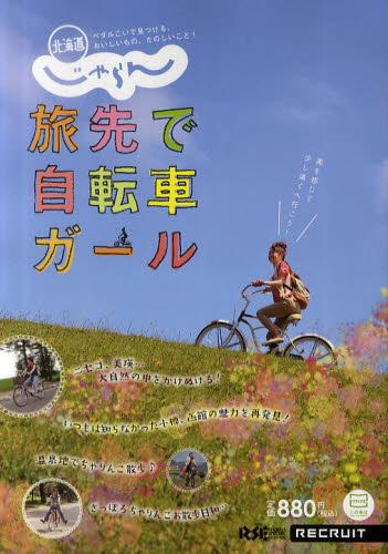 旅先で自転車ガール.jpg