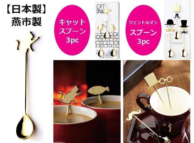 日本製 燕市製 キャットスプーン3pc ジェントルマンスプーン.jpg
