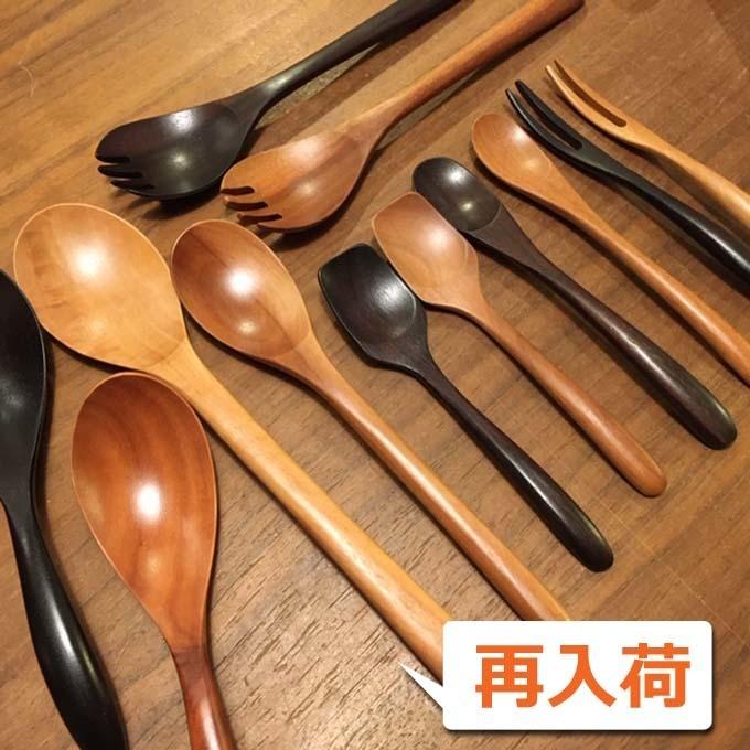 木製スプーン カトラリー.jpg