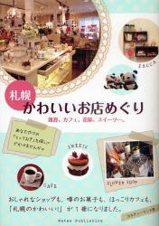 札幌かわいいお店めぐり雑貨カフェ花スイーツ.jpg