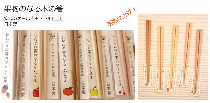 果物のなる木の箸.jpg