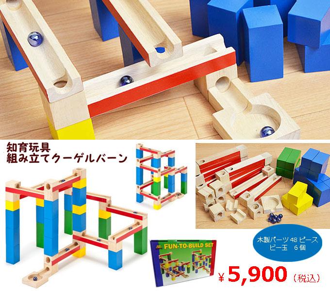 知育玩具_組み立てクーゲルバーン.jpg