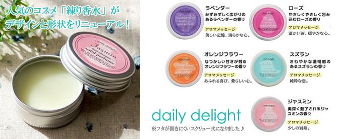 練り香水_daily delight.jpg