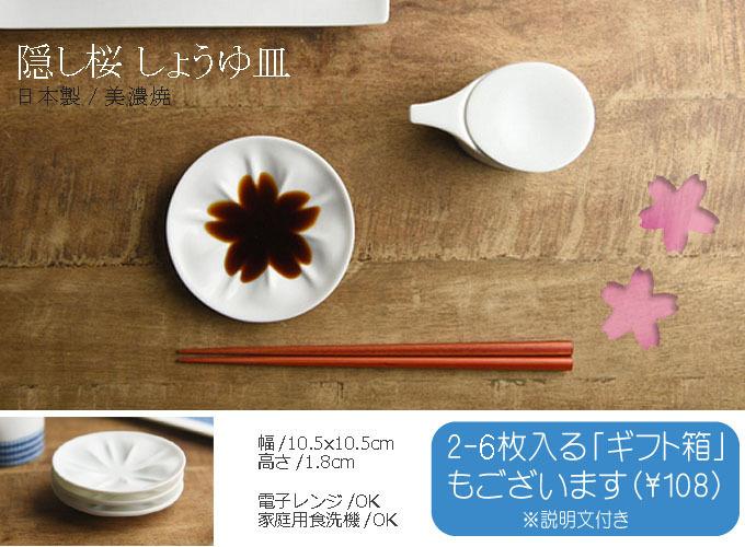 美濃焼 隠し桜 しょうゆ皿 ギフト 祝い.jpg